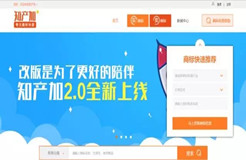 """做最便捷的商標轉讓平臺——""""知產加""""2.0版全新上線"""
