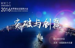 WMIC——世界移動互聯網盛會9月9日登陸北京全國政協禮堂