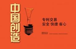 """""""線上平臺 + 線下4個網絡"""",轉知匯專注知識產權交易與創新資源交互"""