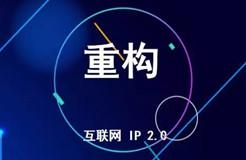 深圳論壇 | 權大師攜手峰創智誠重構IP2.0新品發布!