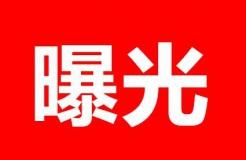 【曝光】无专利代理资质机构名单(第二批,第三批)