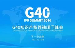G40知識產權領袖閉門峰會,老炮兒們都到了!