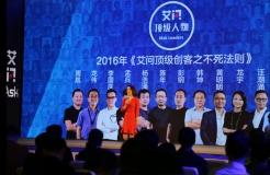 艾問峰會:頂級創業者和投資人探討不死法則