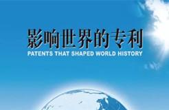 盤點那些影響世界的專利