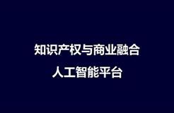 """""""譯知蟬""""正式上線!一款便捷的人工智能「海外專利」翻譯神器"""