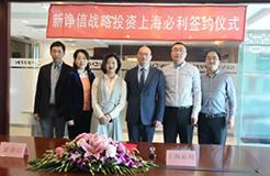 「新諍信」戰略投資「上海必利」 ,入局專利評估市場!