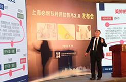 上海必利專利評估公司發布「專利評估技術2.0」