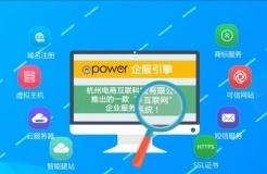 """ePower!新型""""區塊鏈""""思維的互聯網+商標管理平臺"""
