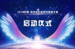 2018中国·海淀高价值专利培育大赛