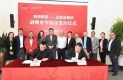 """法智金與上海臨港簽署戰略合作協議!開啟""""知識產權+區塊鏈+人工智能""""等領域全面合作"""