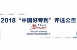 """2018年""""中国好专利""""评选"""