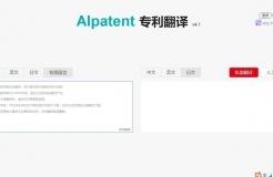 """一款集「專利機器翻譯和專利詞典」的綜合服務平臺""""AIpatent"""""""