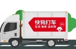 """58速運改名""""快狗""""!司機們怒了:這是罵誰呢?"""