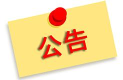 2018年30家北京市专利代理机构等级评定结果公布(公示名单)
