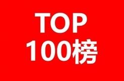 2018年全球自動駕駛技術發明專利排行榜(TOP 100)