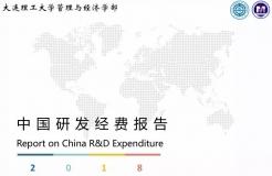 """一圖看懂""""中國科研經費報告(2018)"""""""