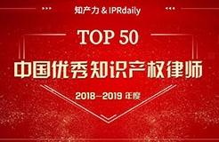 重磅發布!中國優秀知識產權律師榜TOP50揭曉