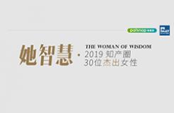 名單揭曉!她智慧·2019 知產圈 30 位杰出女性榜