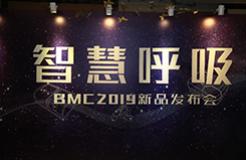BMC新品發布,全新產品,全新體驗