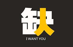 聘!上海拾柴科技有限公司招聘「專利檢索工程師」