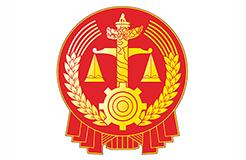 廣州知識產權法院精品案例--利惠公司商標侵權案件