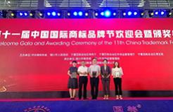 鼎宏知識產權集團亮相第十一屆中國國際商標品牌節,斬獲多項殊榮