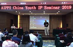 2019年AIPPI中國分會舉辦青年知識產權研討會