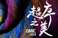"""重磅 ? 中專隆天邀美國院士、斯坦福代表團等共赴GMIC廣州2019 """"超序之美"""""""