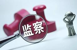 北京知識產權局:每年抽查60家專利代理機構,及時查處違法違規行為!