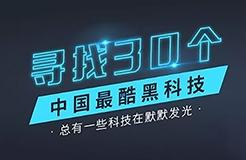 """【征集】尋找30個中國最酷""""黑科技""""!?"""