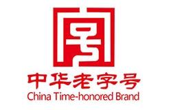 """原""""中華老字號""""企業商標被司法強制拍賣后的商標侵權認定及責任承擔"""