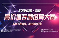 現場直播!2019中國·海淀高價值專利培育大賽復賽