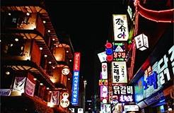 韓國商標授權確權制度介紹及經驗借鑒