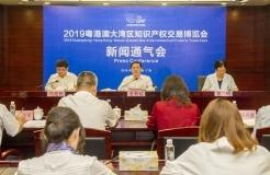 2019粵港澳大灣區知識產權交易博覽會將于11月舉行