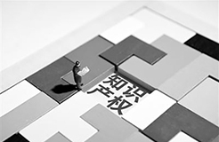 中共中央、國務院:支持在深圳探索知識產權證券化,建設知識產權和科技成果產權交易中心