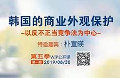 2019WIP公開課第五季第一期:「韓國的商業外觀保護」主題課程