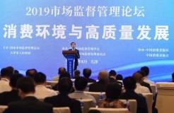 阿里CEO張勇:用數字技術構建消費全鏈路的雪亮工程