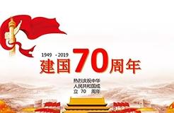 """""""中華人民共和國成立70周年活動標志""""核準使用在商標國際分類第1-45類"""