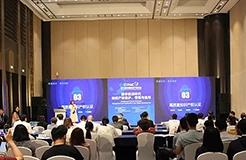 中知認證走進第十屆中國知識產權年會,高質量知識產權認證助力創新發展