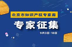 抓緊申報!北京市知識產權專家庫邀您加入!