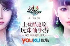 誅仙vs青云志:劇版頁游是否侵權小說?