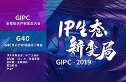 官宣!2019全球知識產權生態大會(GIPC)即將來襲!