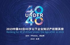 40位40歲以下企業知識產權精英(40 Under 40)入圍名單,將于明日公布!