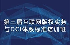 十月北京,第三屆互聯網版權實務與DCI體系標準培訓班開始招生!