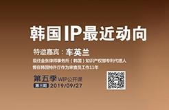 2019WIP公開課第五季第三期:韓國IP最近動向