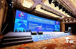 2019世界制造業大會知識產權論壇順利舉辦
