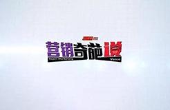 """""""營銷奇葩說""""構成侵權!北京知產法院二審維持原判(附判決書全文)"""