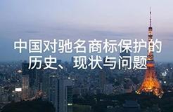 中國對馳名商標保護的歷史、現狀與問題