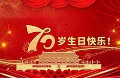 禮贊!獻北京知識產權事業發展成就畫卷,祝偉大祖國繁榮富強!