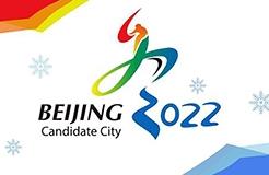 兩年申請2000多個商標?知識產權為北京2022年冬奧會保駕護航